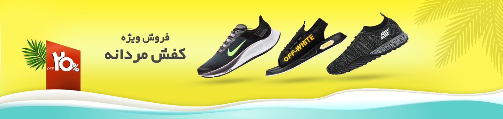 فروش ویژه کفش