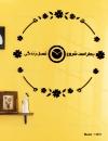 ساعت دیواری Flower مدل 12871