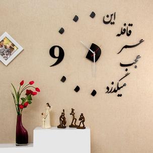 ساعت دیواری قافله عمر(مشکی)