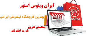 فروشگاه ایران وینوس|بهترین خرید اینترنتی