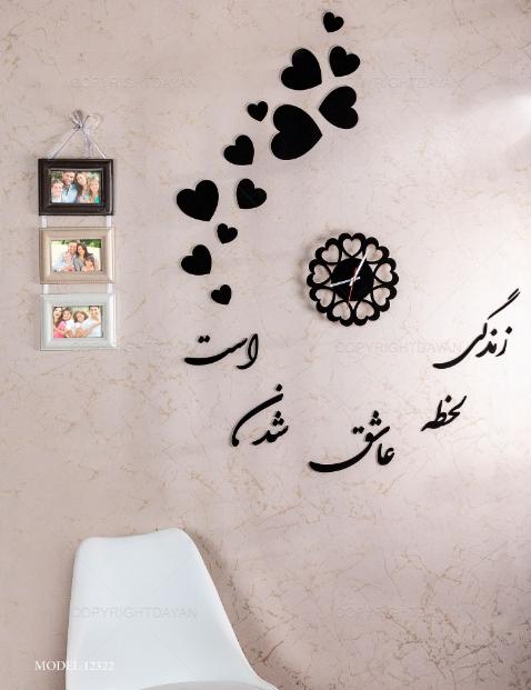 ساعت دیواری Romance مدل 12299
