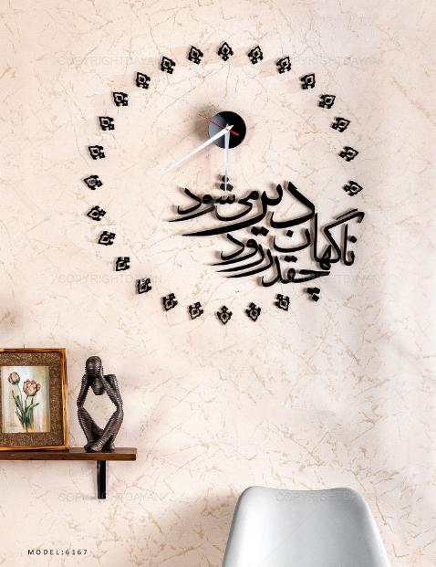 ساعت دیواری گذرعمر(مشکی)