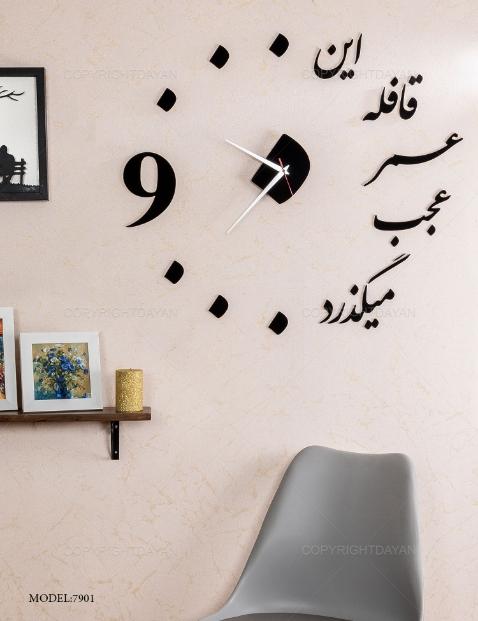 """ساعت دیواری روکش مخمل """"قافله عمر"""""""