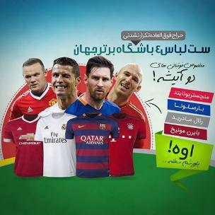 ست لباس 4 باشگاه برتر جهان